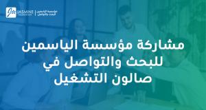 مشاركة مؤسسة الياسمين للبحث والتواصل في صالون التشغيل