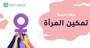مؤسسة الياسمين تنظم ورشة تدريبية في تمكين المرأة – ديسمبر 2019