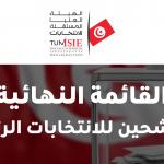 الهيئة العليا المستقلة للانتخابات تعلن عن القائمة النهائية للمترشحين للانتخابات الرئاسية