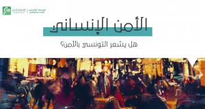 نحو رؤية أوضح لمقاربات الأمن الإنسانيّ في تونس