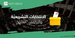 نافذة على المشهد السياسيّ التونسيّ إثر الانتخابات التشريعيّة الأخيرة