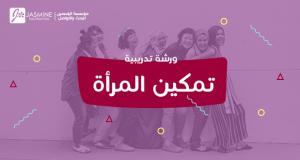 مؤسسة الياسمين تنظم ورشة تدريبية في تمكين المرأة