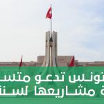 بلديَة تونس تدعو متساكنيها لبرمجة مشاريعها لسنة 2020
