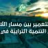 """""""مجلّة التعمير بين مسار اللامركزيّة وواقع التنمية الترابيّة في تونس """""""