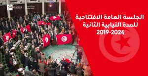 الجلسة العامَة الافتتاحيَة للمدَة النيابيَة الثانية 2019-2024