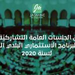 انطلاق الجلسات العامَة التشاركيَة الأولى لإعداد البرنامج الاستثماري البلدي التشاركي لسنة 2020