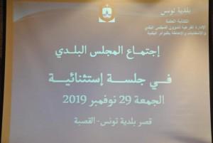 بلدية تونس (5)