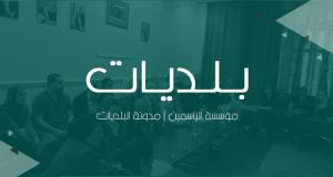 مدونة البلديّات |09 ديسمبر 2019