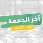 ٱخر الجمعة: نشرية أسبوعية إخبارية