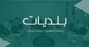 مدونة البلديّات |13 جانفي 2020