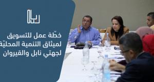 في إطار مشروعها ريادة2: خطّة عمل للتسويق لميثاق التنمية المحليّة لجهتي نابل والقيروان