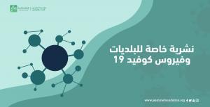 نشرية خاصة: أهم الانجازات ومستجدات البلديات في اطار التوقي من فيروس كورونا في تونس