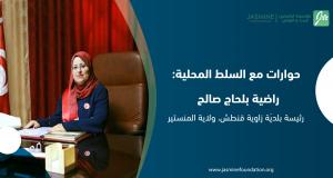 حوار مع السيَدة راضية بلحاج صالح رئيسة بلديَة زاوية قنطش
