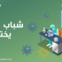 شباب تونس يخترع