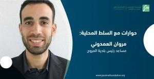 السلطة المحلية في مجابهة الوباء: حوار مع مروان العمدوني