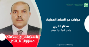 السلطة المحلية في مجابهة الوباء: حوار مع رئيس بلدية دوار هيشر مختار الغربي
