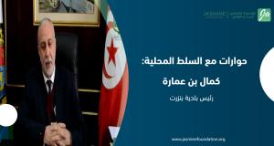 حوار مع السيد رئيس بلدية بنزرت د.كمال بن عمارة