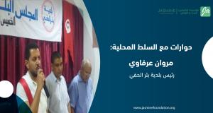 حوارات مع السلط المحليَة: حوار مع رئيس بلدية بئر الحفي السيد مروان العرفاوي