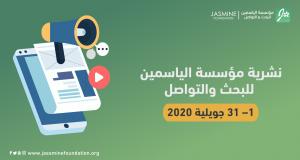 نشريَة مؤسسة الياسمين للبحث والتواصل 1– 31 جويلية 2020