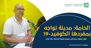 الحامة : مدينة تواجه بمفردها الكوفيد19