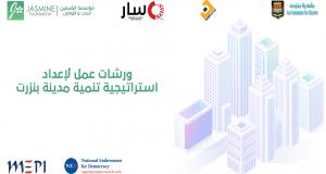 مسار من أجل دعم اللاَمركزية والتنمية المحليَة: نحو إعداد استراتيجية تنمية مدينة بنزرت