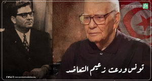 تونس ودعت زعيم التعاضد