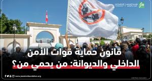 قانون حماية قوات الأمن الداخلي والديوانة: من يحمي من؟