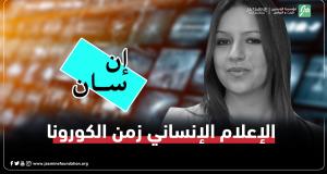 الإعلام الإنساني زمن الكورونا..