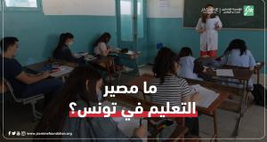 ما مصير التعليم في تونس؟