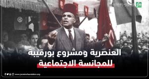 العنصرية ومشروع بورقيبة للمجانسة الاجتماعية