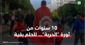 """10 سنوات من ثورة """"الحرية""""… للحلم بقية"""