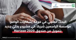 البحث العلمي في خدمة إشكاليات الواقع:مؤسسة الياسمين شريكا في مشروع بحثيّ جديد بتمويل من صندوق Horizon 2020
