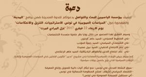 """استمارة المشاركة في ندوة """"السياسات العمومية في تونس"""""""