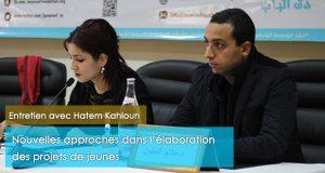 Entretien avec Hatem Kahloun: des nouvelles approches dans l'élaboration des projets de jeunes