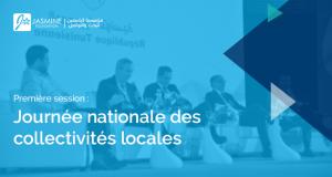 La première session de la journée nationale des collectivités locales